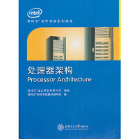 【二手旧书9成新】 处理器架构 英特尔软件学院教材编写组 9787313068699 上海交通大学出版社