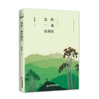 文学馆・小说林― 送你一束玫瑰花(精装)