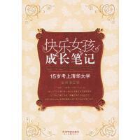 【二手正版9成新】快乐女孩成长笔记:15岁考上清华大学,中国华侨9787802221192