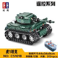双鹰遥控积木车虎式坦克军事模型男孩益智拼装玩具C51018