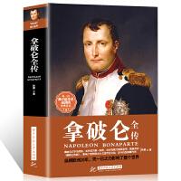 正版 拿破仑全传 美国非虚构类畅销书排行榜 被誉为影响历史进程书外国伟人故事政治人物传记文学 经典男人励志书籍畅销书
