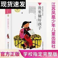 我要做个好孩子正版书黄蓓佳倾情小说系列儿童文学读物三四五六年
