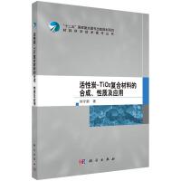 【新书店正版】活性炭-TiO2复合材料的合成性质及应用刘守新9787030415011科学出版社