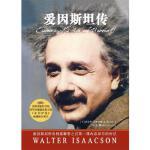 爱因斯坦传 (美)艾萨克森,张卜天 9787535783554 湖南科技出版社