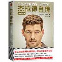 杰拉德自传:我的故事 (英) 史蒂文・杰拉德(Steven Gerrard) ;张隽恺;读客 978755940756