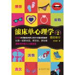 爱的修行:滚床单心理学.2(下单五折)(电子书)