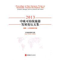 2013中欧可持续旅游发展论坛文集