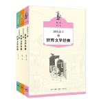 讲给孩子的世界文学经典(套装全三册)
