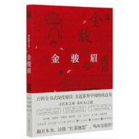 金骏眉中国名茶丛书, 徐庆生,江志东,徐希西等, 中国农业出版社有限公司