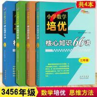 共4本 68所名校 3456年级小学数学培优核心知识66讲知识大全小学