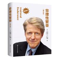 【新书店正版】非理性繁荣 第3版 最 新修订版(美)罗伯特・J・希勒(ROBERT J・SHILER)著;李心丹,俞红