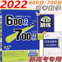 2022版600分考点700分考法数学新高考专用高考总复习工具书新课标通用高中数学辅导资料理想树600分700分数学理想