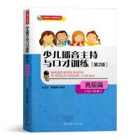 少儿播音主持与口才训练第2版高级篇 12-15岁 肖弦弈 语言训练儿童普通话口才播音主持培训教材书籍