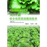 科学种菜致富丛书--大白菜安全优质高效栽培技术