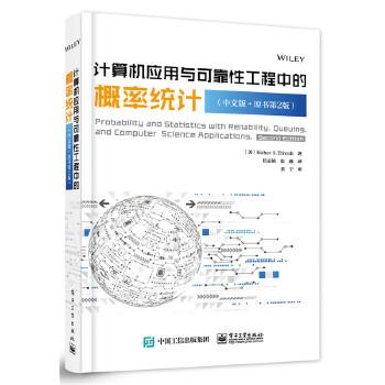 计算机应用与可靠性工程中的概率统计(中文版·原书第2版)经典著作,畅销十年!美国数学学会重点推荐!