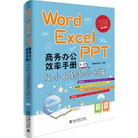 Word/Excel/PPT 商务办公效率手册――从小白到办公大神