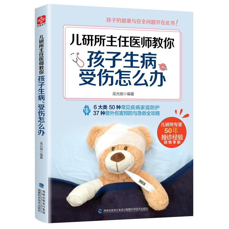 孩子生病、受伤怎么办儿研所专家50年接诊经验倾情奉献,6大类50种常见疾病家庭防护,37种意外伤害预防与急救全攻略。一书在手,孩子生病受伤不急不躁不慌张。