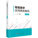 检验医学实用典型案例(第一辑)