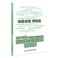 2015年会计从业资格考试智能题库:财经法规 【正版书籍】