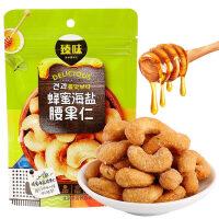 臻味 每日干果休闲零食 海盐蜂蜜腰果仁 坚果零食50g
