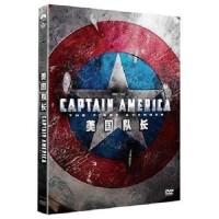 正版电影dvd碟片美国队长复仇者先锋 精装DVD9光盘