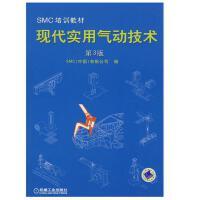 【正版现货】 现代实用气动技术第3版SMC培训教材 机械工业出版社