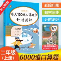 2019新版每天100道口算题卡计时测评二年级上册 人教版RJ版 彩绘版全横式 二年级上册6000道
