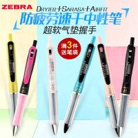 日本ZEBRA 斑马Airfit JJZ49中性水笔学生用考试按动气垫防疲劳速干签字水笔防疲劳黑色签字笔可换笔芯0.5