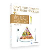 食用油,你吃对了吗?曾晓飞,丁永胜9787518002726中国纺织出版社