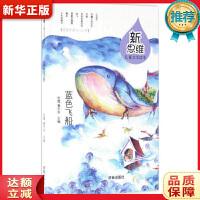 新思维儿童文学读本:蓝色飞船 杜霞、鲁沂东