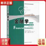 金融学(第二版)(高等院校双语教材 金融系列)全文影印版 兹维・博迪(ZviBodie) 9787300131740