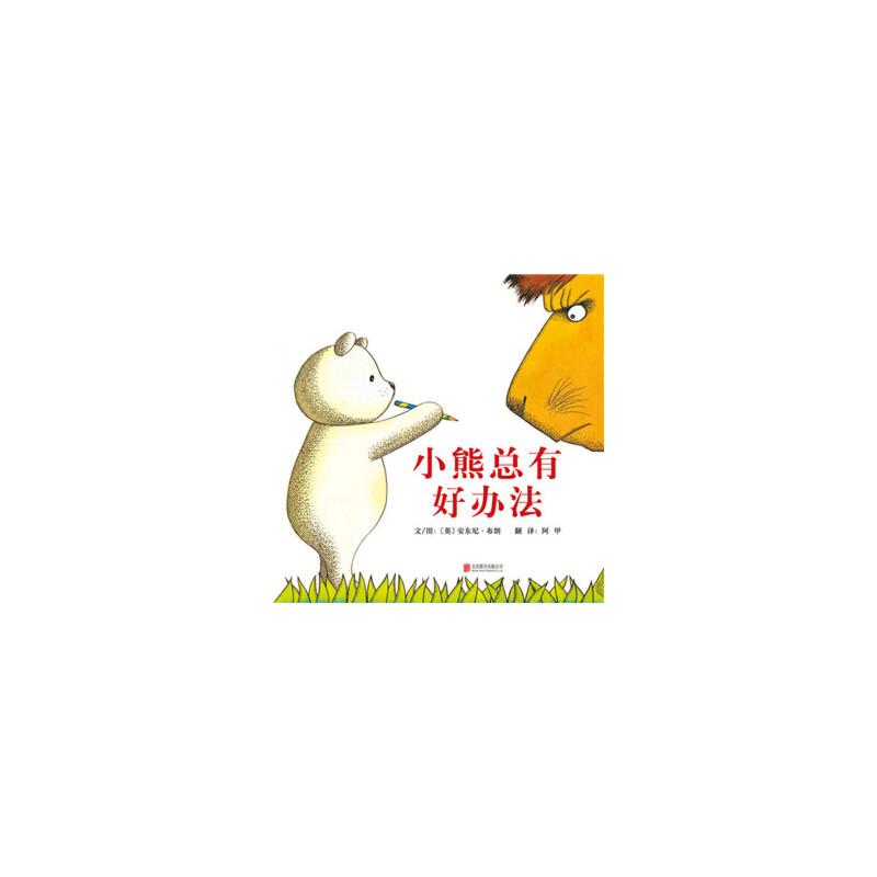 """小熊总有好办法 安东尼布朗著名的""""神笔小熊""""绘本系列之三!中国大陆首次引进简体版权!著名儿童文学翻译家阿甲老师倾力献译!(启发绘本馆精选出品)"""