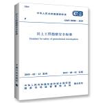GB/T 50585-2019 岩土工程勘察安全标准