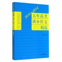 2010-2014五年高考满分作文精选