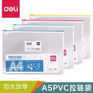 [满68包邮]得力5524文件袋A5资料袋防水透明拉链袋塑料拉边袋公文袋办公用品