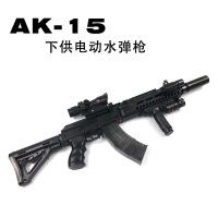 吃鸡同款AK47可发射玩具枪*sAK-15下供弹电动连发儿童*