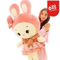 毛绒公仔娃娃送女生 可爱兔子毛绒玩具女孩公主玩偶女生儿童抱枕公仔布娃娃萌送女友