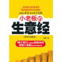 【新书店正版】小老板的生意经(经营攻略版)老莫机械工业出版社9787111321019