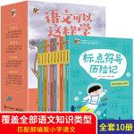 语文可以这样学 全10册 小学生生字阅读写作能力启蒙创意学习法绘本