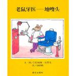 【新书店正版】老鼠牙医)地嗖头威廉史塔克明天出版社9787533266189
