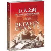 巨人之间-第二次世界大战中的波罗的海战事9787516820674台海出版社普里特・巴塔