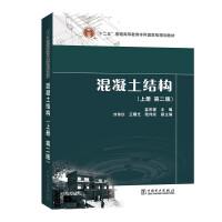 """""""十二五""""普通高等教育本科国家级规划教材 混凝土结构(上册 第二版)"""