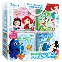 迪士尼宝贝多功能洗澡书(全4册)