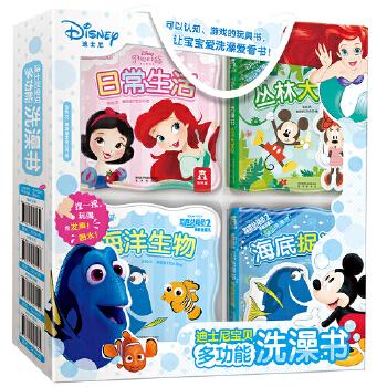 迪士尼宝贝多功能洗澡书(全4册)0-2岁  适合低幼宝宝的玩具书,让宝宝爱上洗澡!乐乐趣玩具书