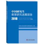 中国研究生教育研究进展报告2018