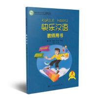 快乐汉语教师用书 捷克语 第二版第3册 9787107314438 人民教育出版社