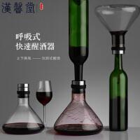 汉馨堂 醒酒器 红酒醒酒器高硼硅玻璃倒酒器呼吸式快速醒酒三角酒具