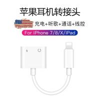 苹果7耳机转接头iphone7plus转接线8p二合一充电听歌转换X数据线XS吃鸡神器原装三合一弯头充电XR MAX