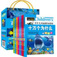 十万个为什么8册正版全套 儿童小学版注音礼物装深受孩子喜爱的实用百科全书 儿童6-12岁海量知识小学生课外阅读书籍1-