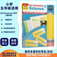【五年级科学练习】Skill Sharpeners Science Grade 5 美国加州科学技巧技能卷铅笔刀 小学